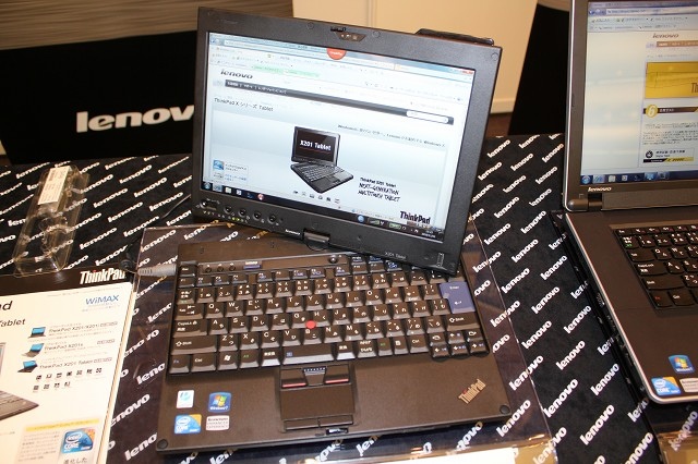 ThinkPad X201 Tablet変形