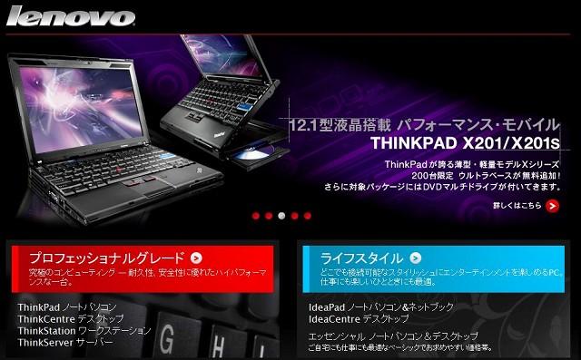 THINKPAD X201/X201s