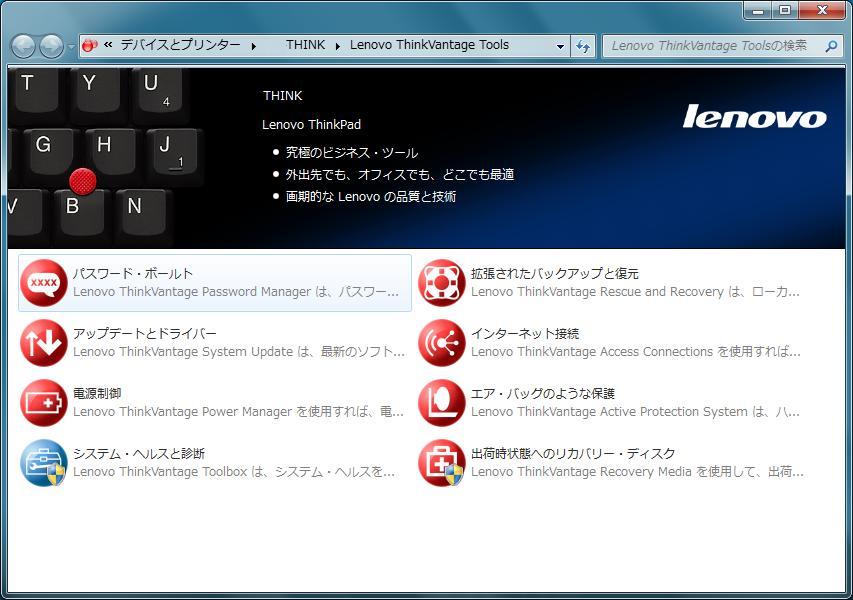 Lenovo ThinkVantage
