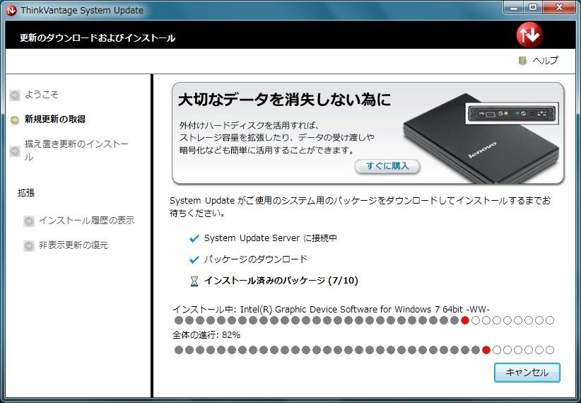 ThinkVantage System Update (10)