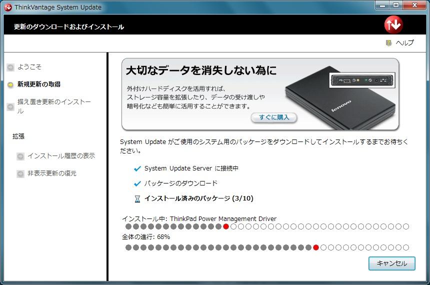 ThinkVantage System Update (9)