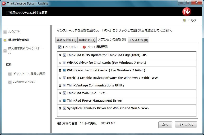 ThinkVantage System Update (5)