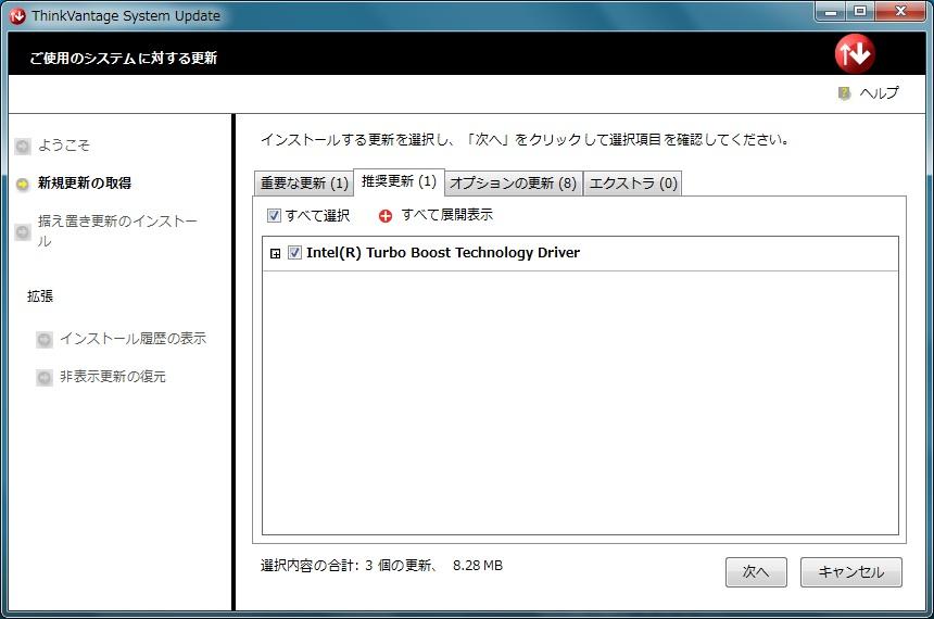 ThinkVantage System Update (4)