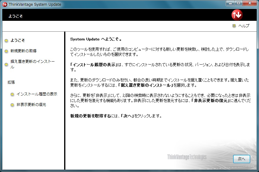 ThinkVantage System Update (1)