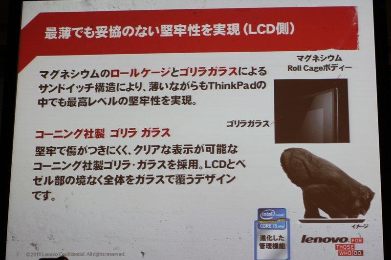 ThinkPad X1の紹介 プレゼン(5)