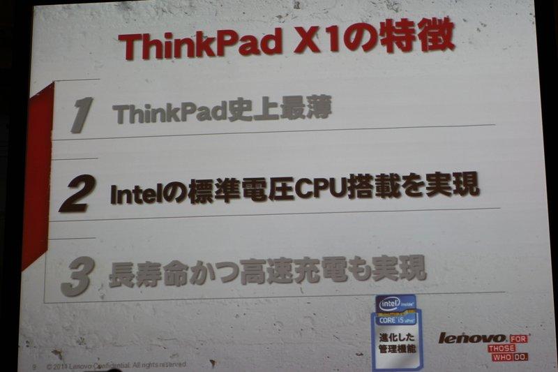 ThinkPad X1の紹介 プレゼン(7)
