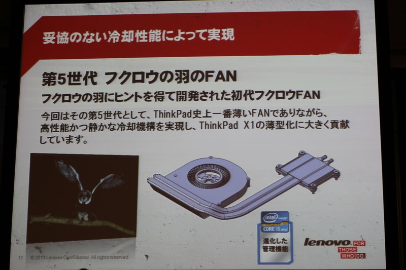 ThinkPad X1の紹介 プレゼン(9)