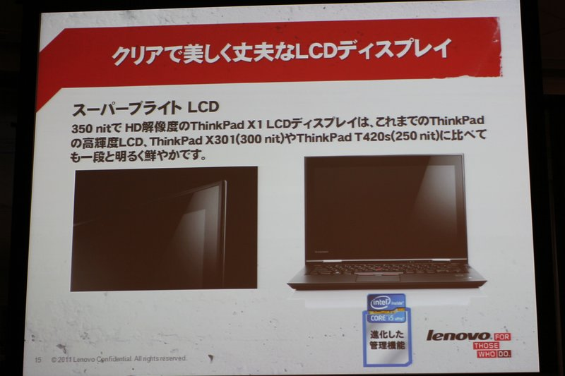 ThinkPad X1の紹介 プレゼン(11)