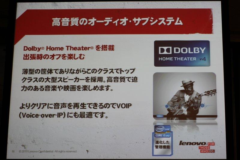 ThinkPad X1の紹介 プレゼン(12)