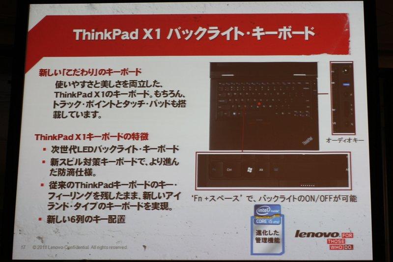 ThinkPad X1の紹介 プレゼン(13)