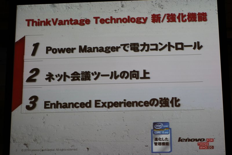 ThinkVantage Technology (4)