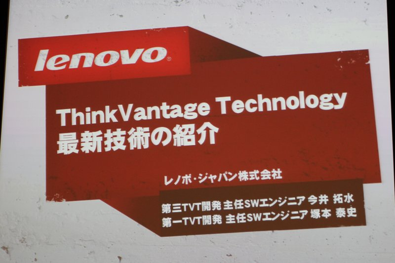 ThinkVantage Technology (1)