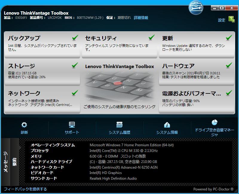 Lenovo ThinkVantage Toolbox