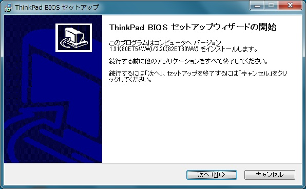 ThinkPad Edge BIOSアップデート