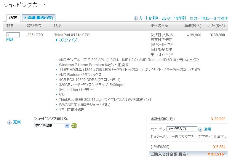 ThinkPad X121e購入