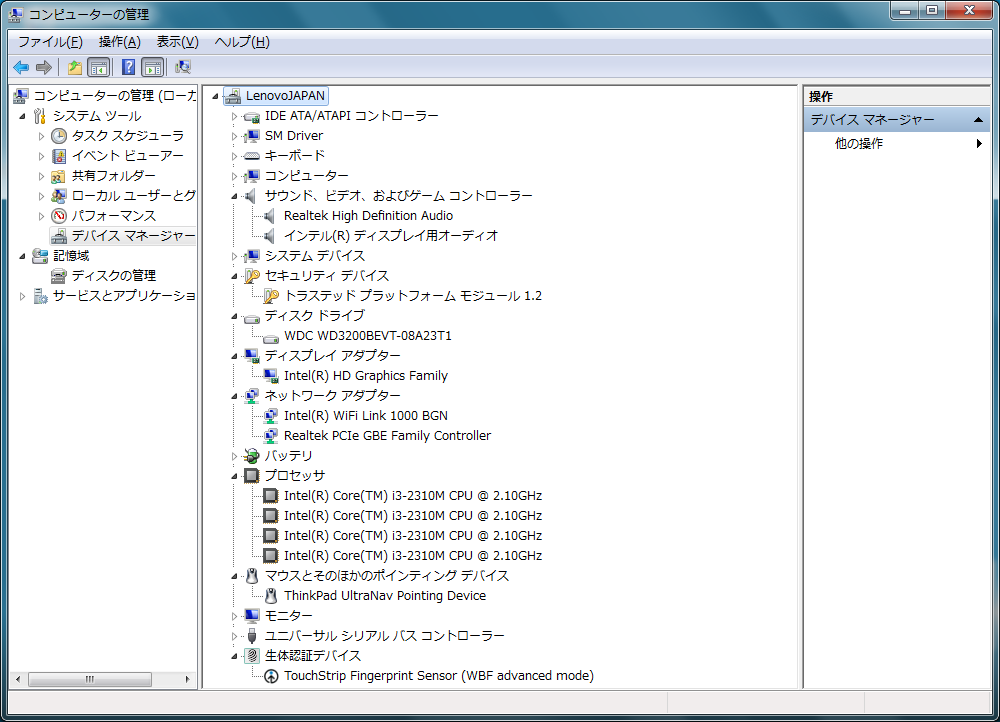 ThinkPad L520のデバイスマネージャー