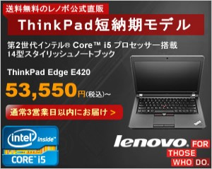 Lenovo ThinkPad短納期モデル