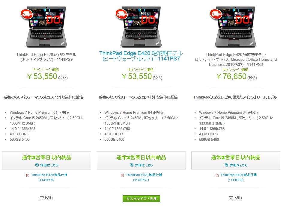 ThinkPad Edge E420短納期モデル