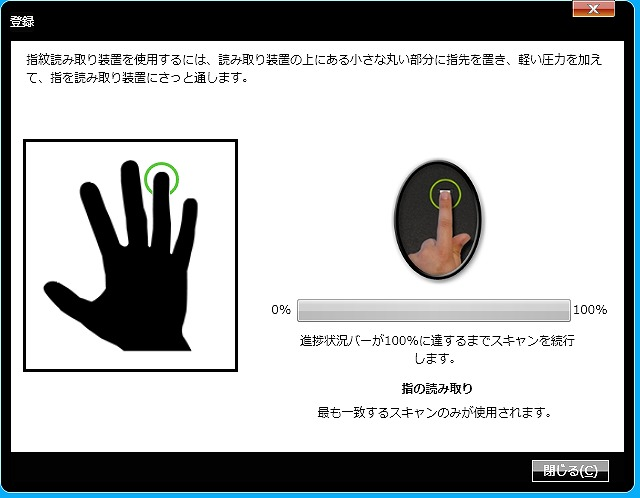 ThinkVantage Fingerprint Software