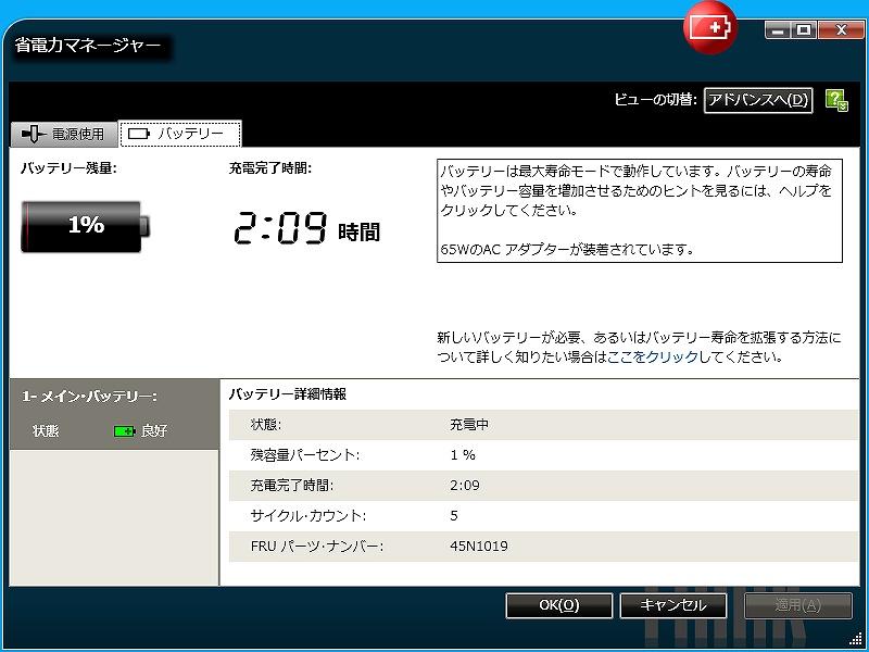 ThinkPad X230 バッテリー充電時間