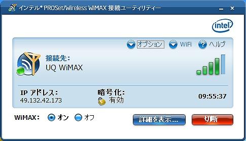 WiMAX接続ユーティリティー