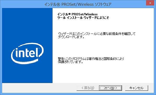 インテル PROSet/Wireless (1)