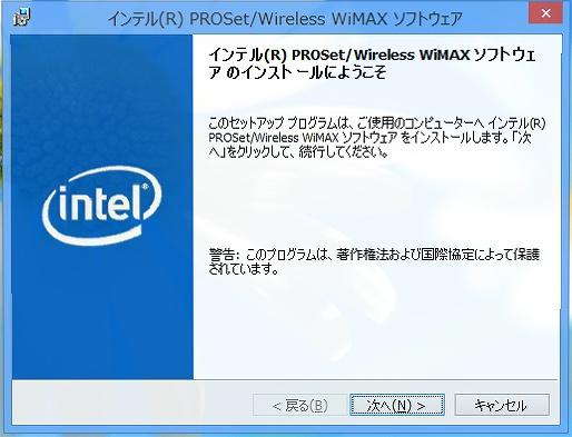 インテル PROSet/Wireless (2)