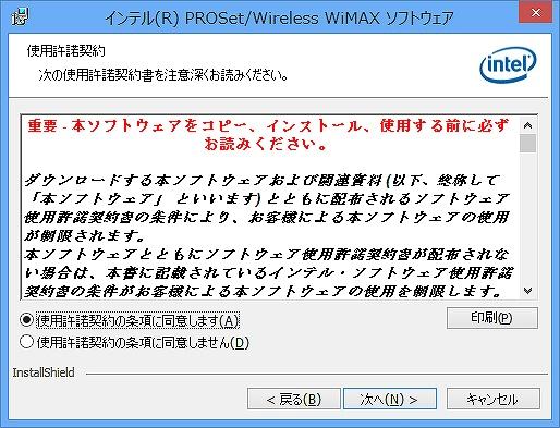 インテル PROSet/Wireless (3)