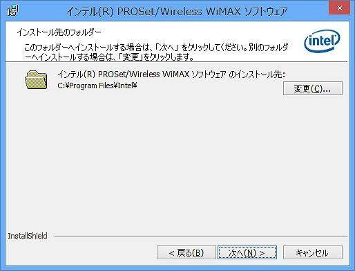 インテル PROSet/Wireless (4)