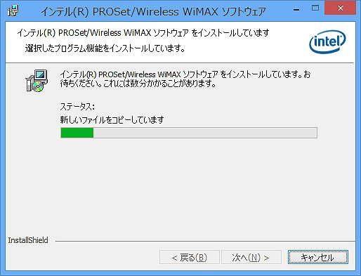 インテル PROSet/Wireless (5)