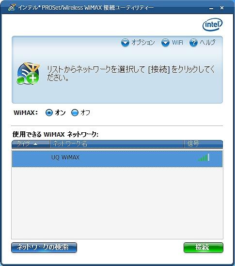 インテル PROSet/Wireless WiMAX接続ユーティリティー