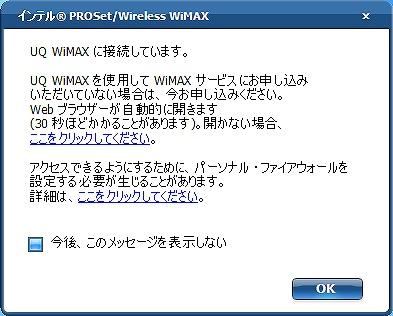 インテル PROSet/Wireless WiMAX