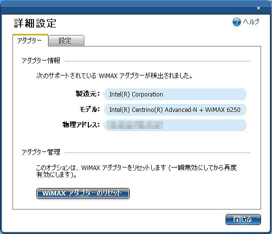 インテル PROSet/Wireless WiMAX 詳細設定