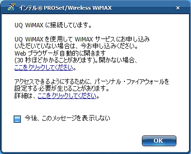 WiMAX申込み