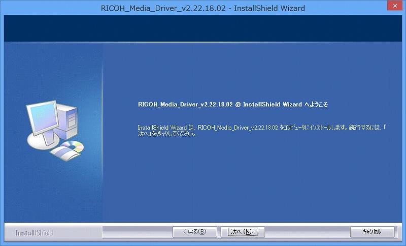 RICHO Media Driverのインストール