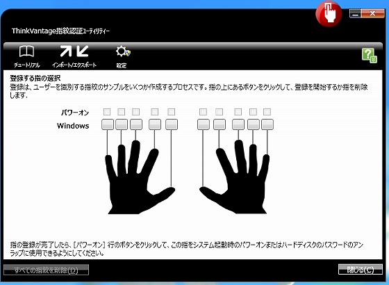 ThinkVantage Fingerprint (4)