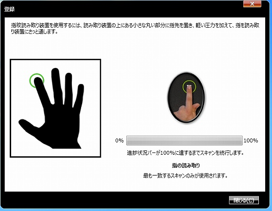 ThinkVantage Fingerprint (5)