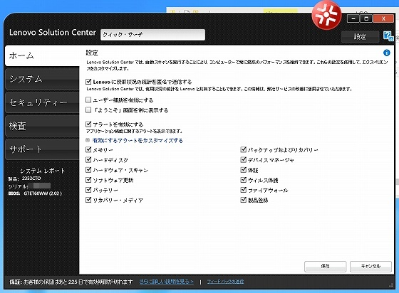 Lenovo Solution Centerの設定