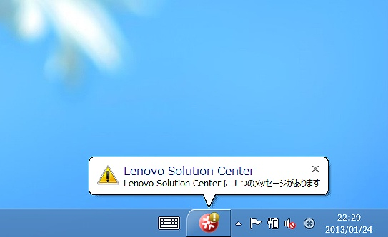 Lenovo Solution Centerのアラート