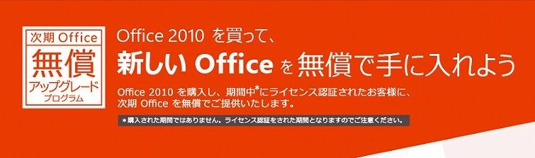 Office 2013 無償アップグレード