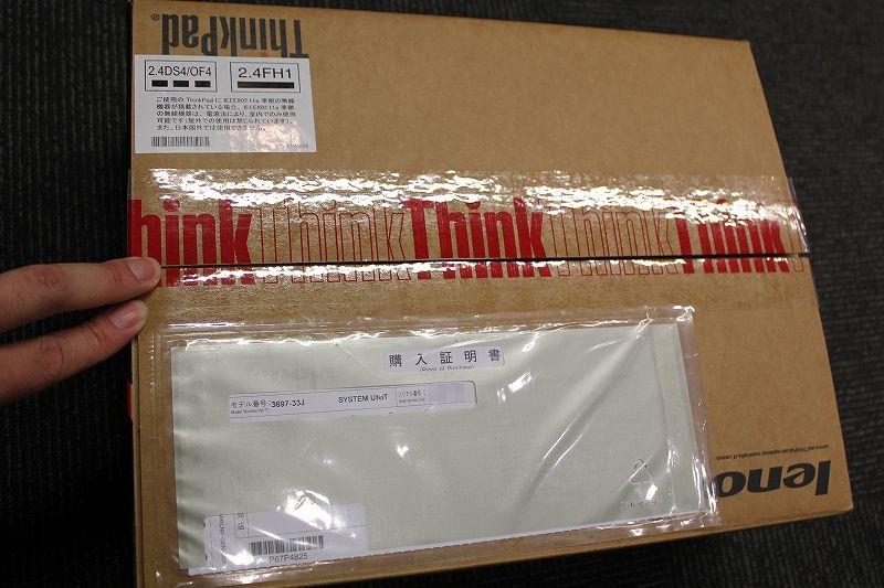 ThinkPad Helixの箱