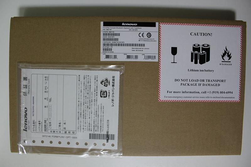 ThinkPad Bluetooth ワイヤレス・トラックポイント・キーボード 箱