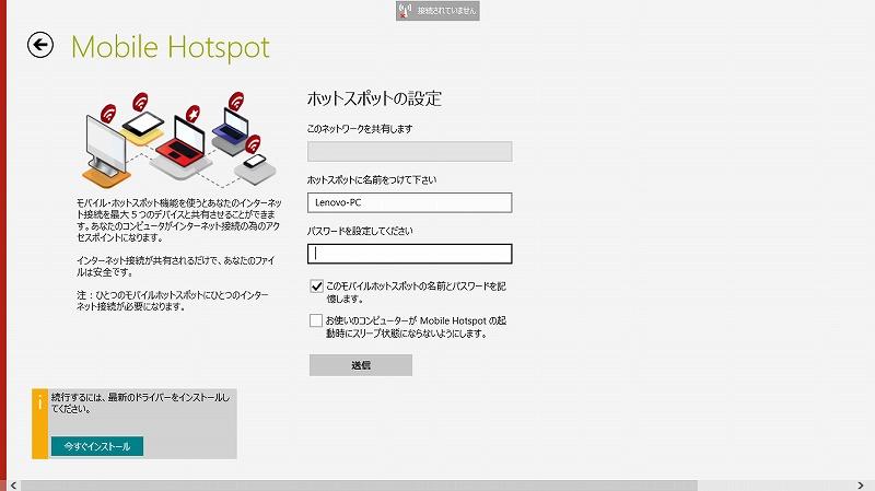 Lenovo Mobile Hotspot