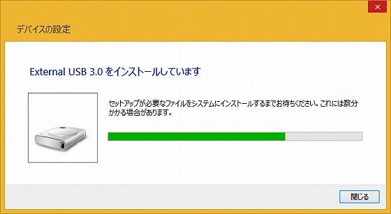 External USB 3.0 をインストールしています