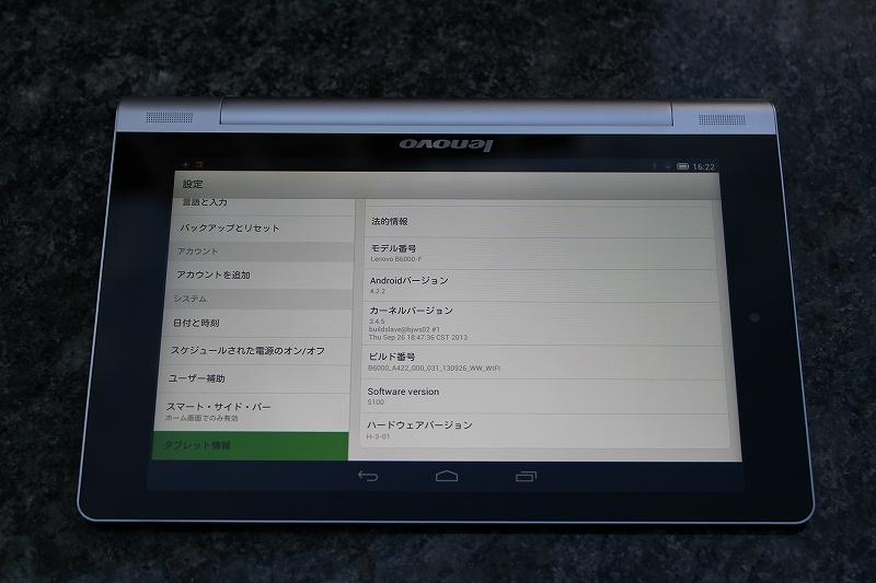 タブレット情報 Androidバージョン 4.2.2