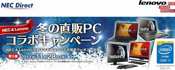 NEC & Lenovo 冬の直販PCコラボキャンペーン 第一弾