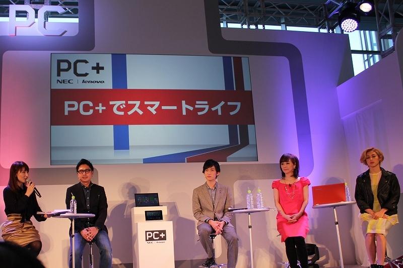 PC+でスマートライフ トークショー