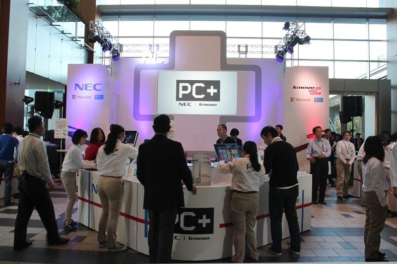 PC+でスマートライフ タッチ&トライ