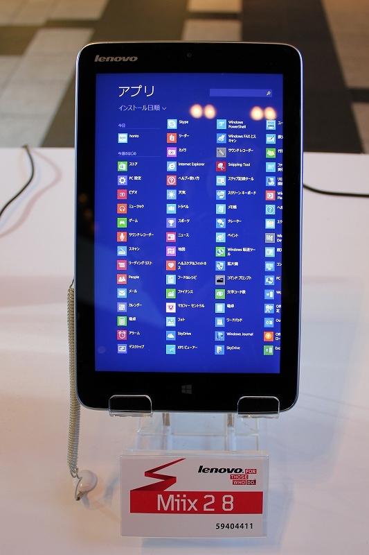 Miix2 8 アプリ画面