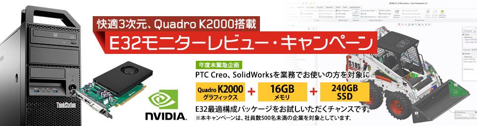 レノボ ThinkStation E32 モニター・レビュー募集